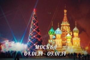 Тур поездки в Москву