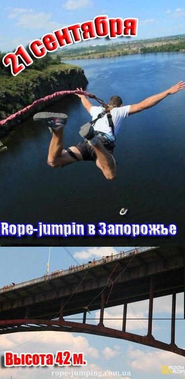 Прыгнуть с моста, Банжи, Роуп-джампинг