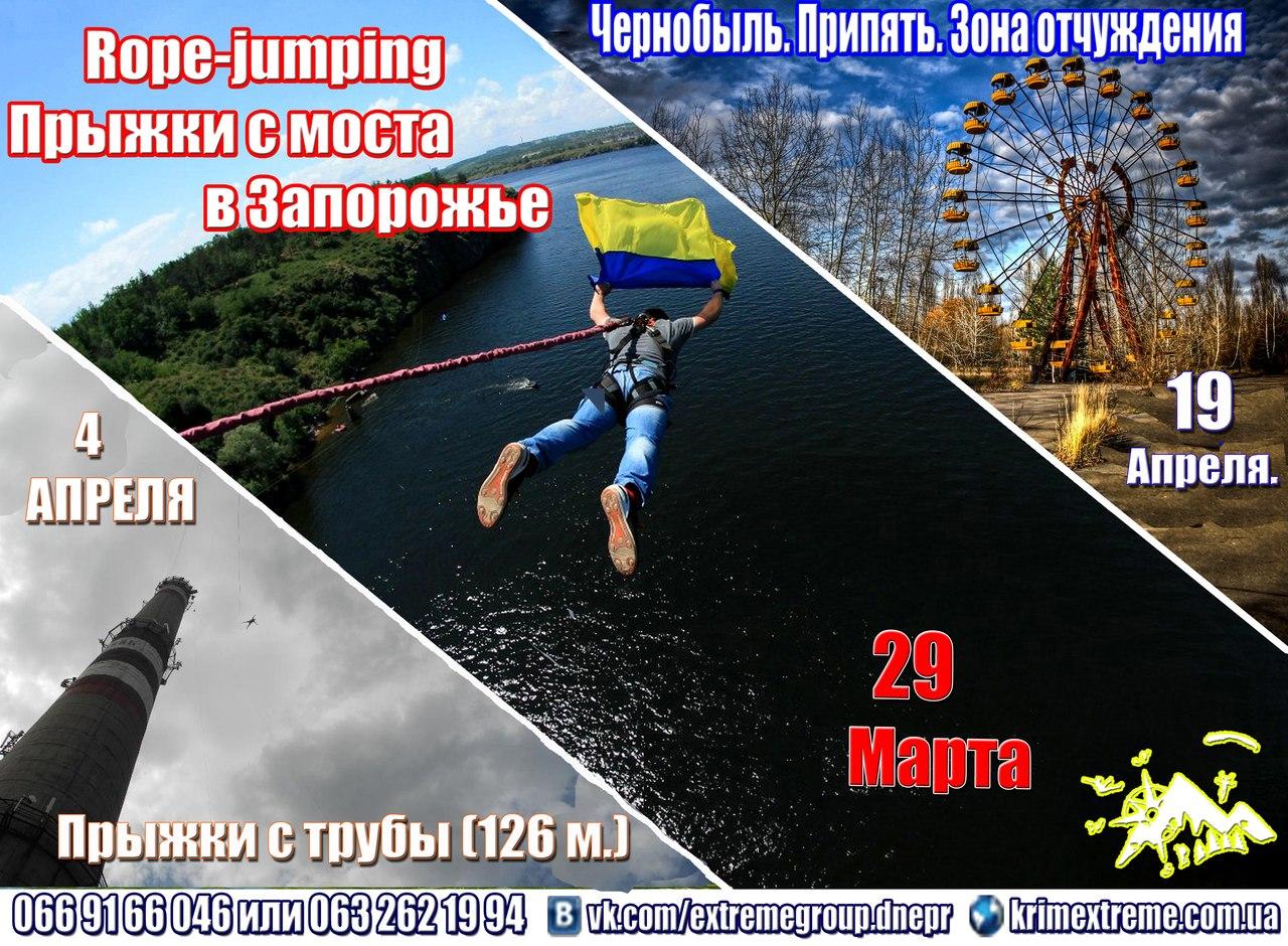 прыжки с моста и трубы