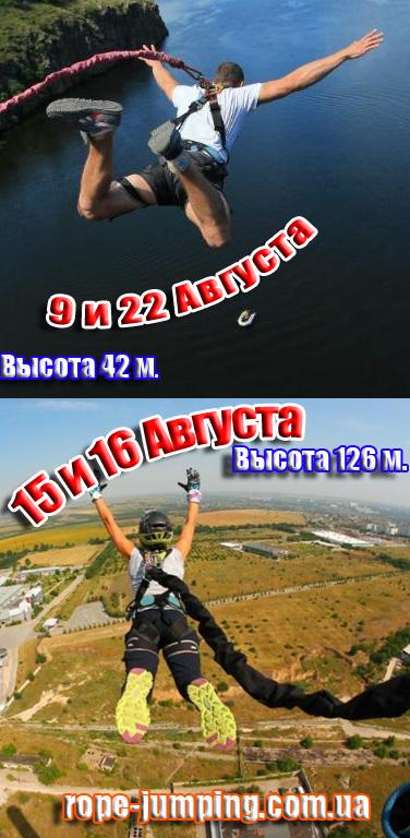 Приглашаем участников совершить прыжок с Арочного моста в Запорожье
