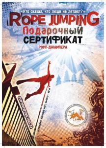 Сертификат на прыжок на резинке с моста