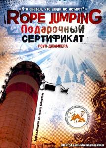 Прыжки с трубы в Запорожье