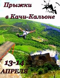 Качи-Кальон    ROPE-JUMPING  Прыжок со скалы в Крыму  Экстрим группа