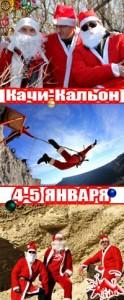 Прыжки со скалы Качи-Кальон