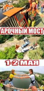 Прыжки с моста в Запорожье Роуп-джампинг