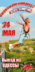 Одесса 24 мая, прыжки с моста