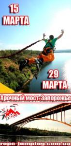 Прыжки с моста в Запорожье 15 и 29 марта