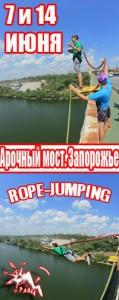 Активный отдых в Запорожье