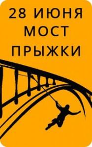 Прыжки с моста, Выезд из Харькова, Роуп Джампинг