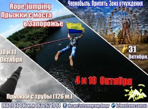 Прыжки с моста в Украине