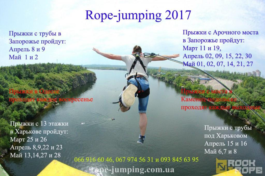 Прыжки с моста в Харькове, Одессе, Запорожье