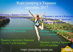 Расписание прыжков с моста на резинке в Украине