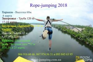 Банжи джампинг и роуп джампинг в Украине прыжки с моста на резинке